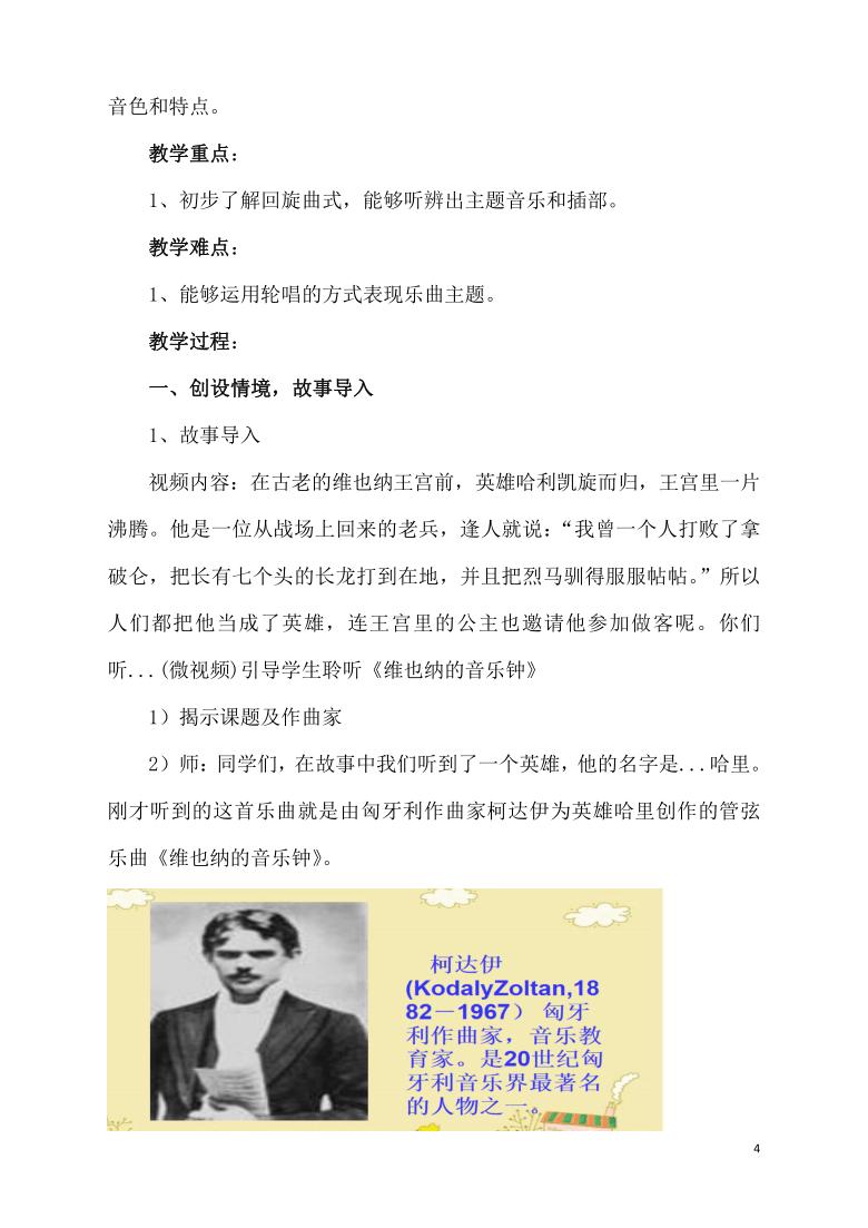 湘艺版 三年级下册音乐  8.2 维也纳的音乐钟 教案