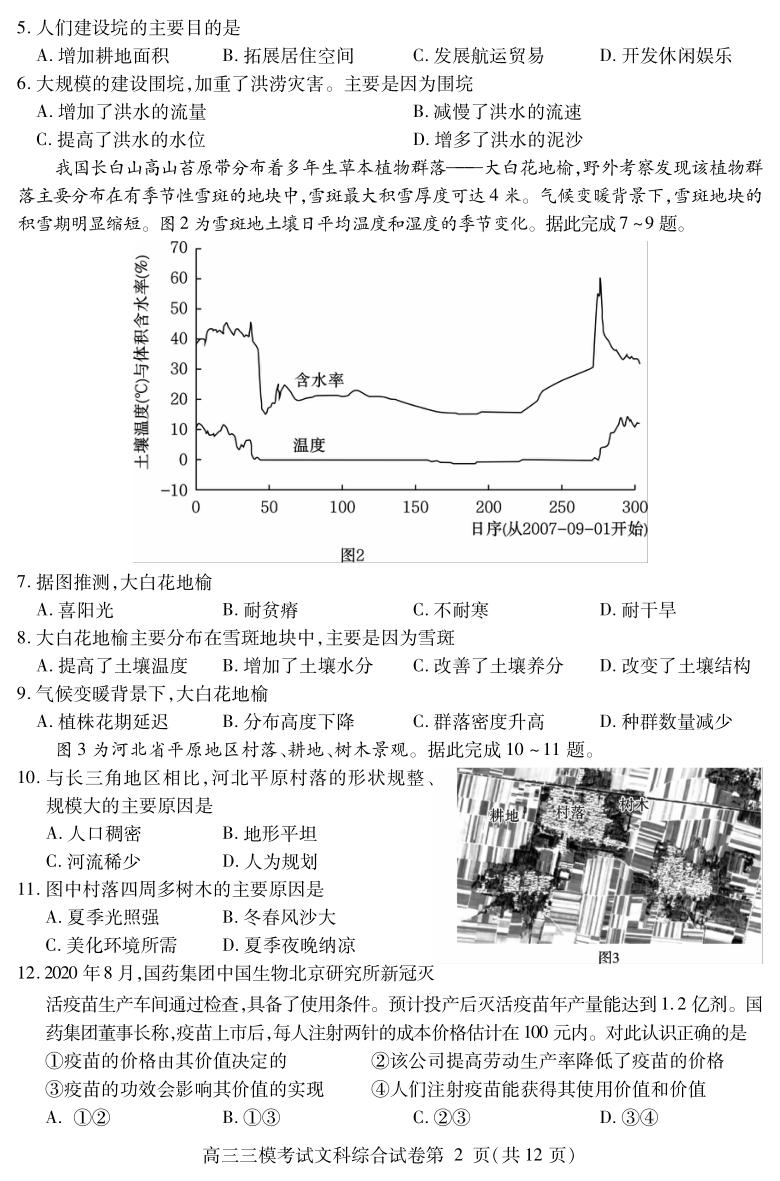 四川省内江市2021届高三下学期5月第三次模拟文科综合试题 PDF版含答案