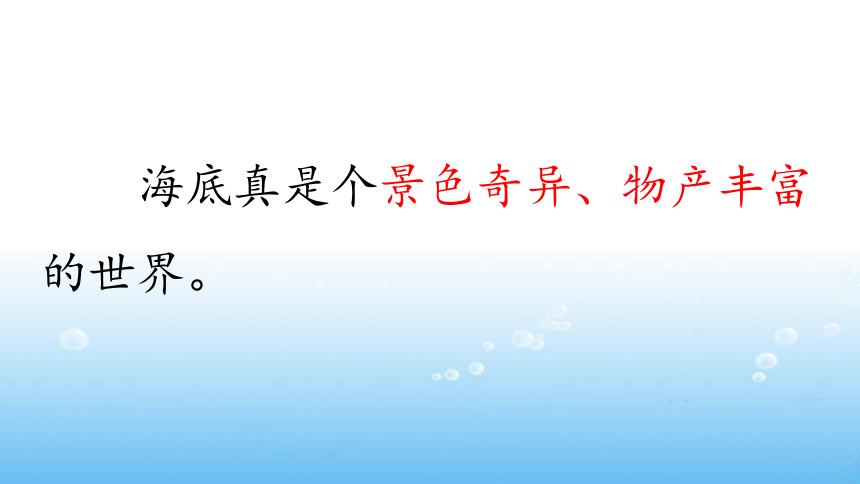 23海底世界  课件 (共27张 )