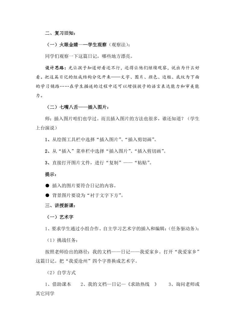 冀教版三年级下册信息技术 20.编写彩色日记 教案