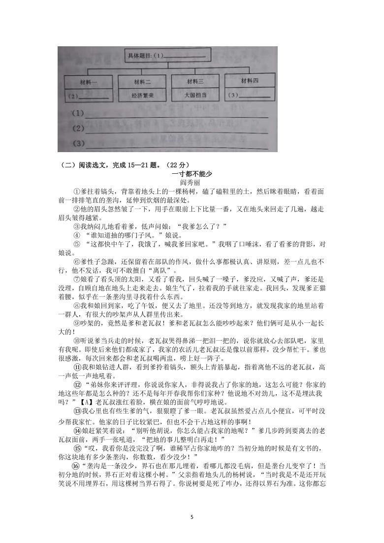 辽宁省盘锦市2021年中考语文试题(解析版)