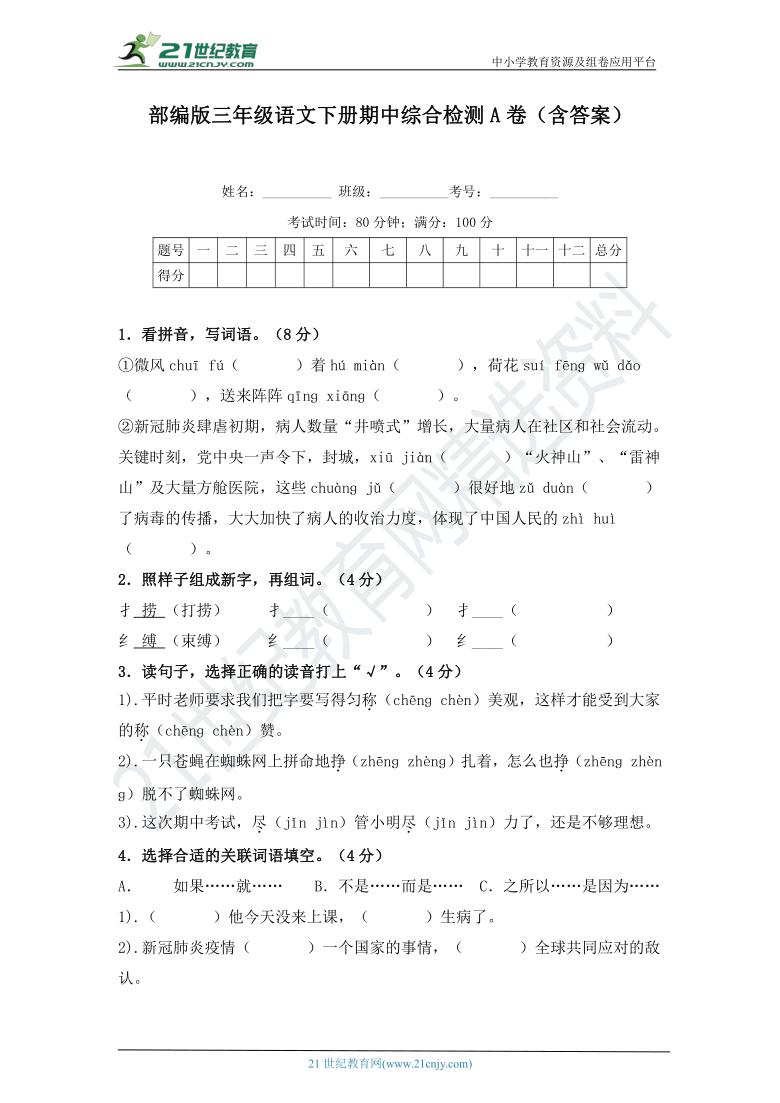 部编版三年级语文下册期中综合检测A卷(含答案)