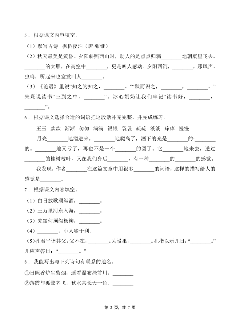 五年级下册语文暑期 诗词积累  专项训练试卷9 (Word版,含答案)