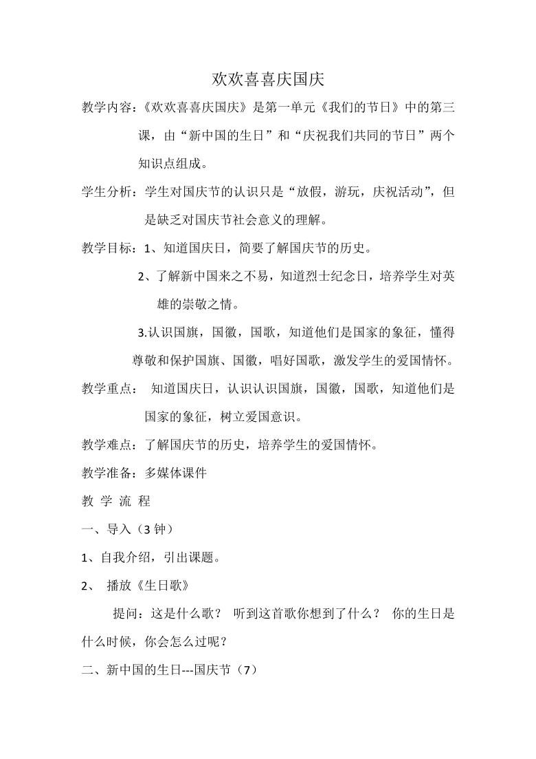 二年级上册-1.3 欢欢喜喜庆国庆 教案