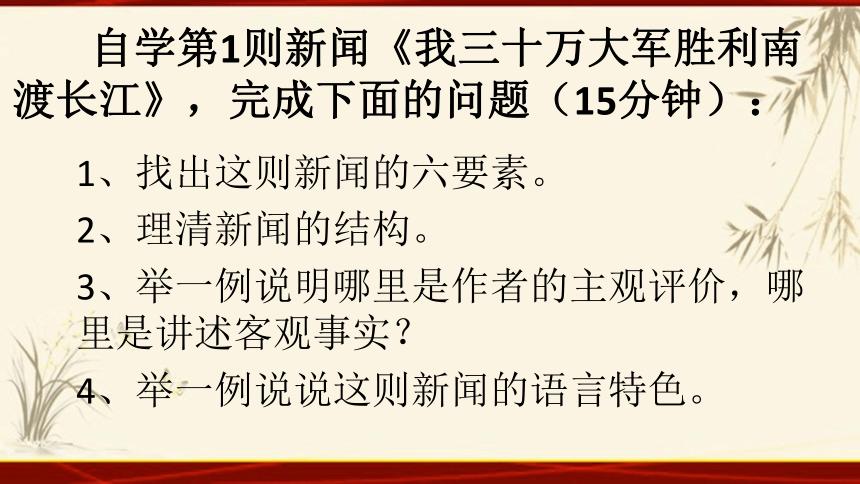 1 消息二则:我三十万大军胜利南渡长江 澳门葡京真人棋牌游戏(共18张PPT)