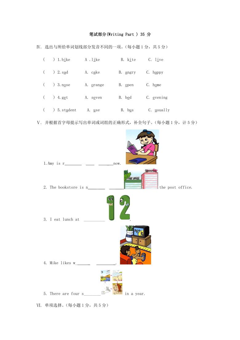 2021人教PEP版小学英语六年级下册期末试卷(含答案,含听力原文,无听力音频)