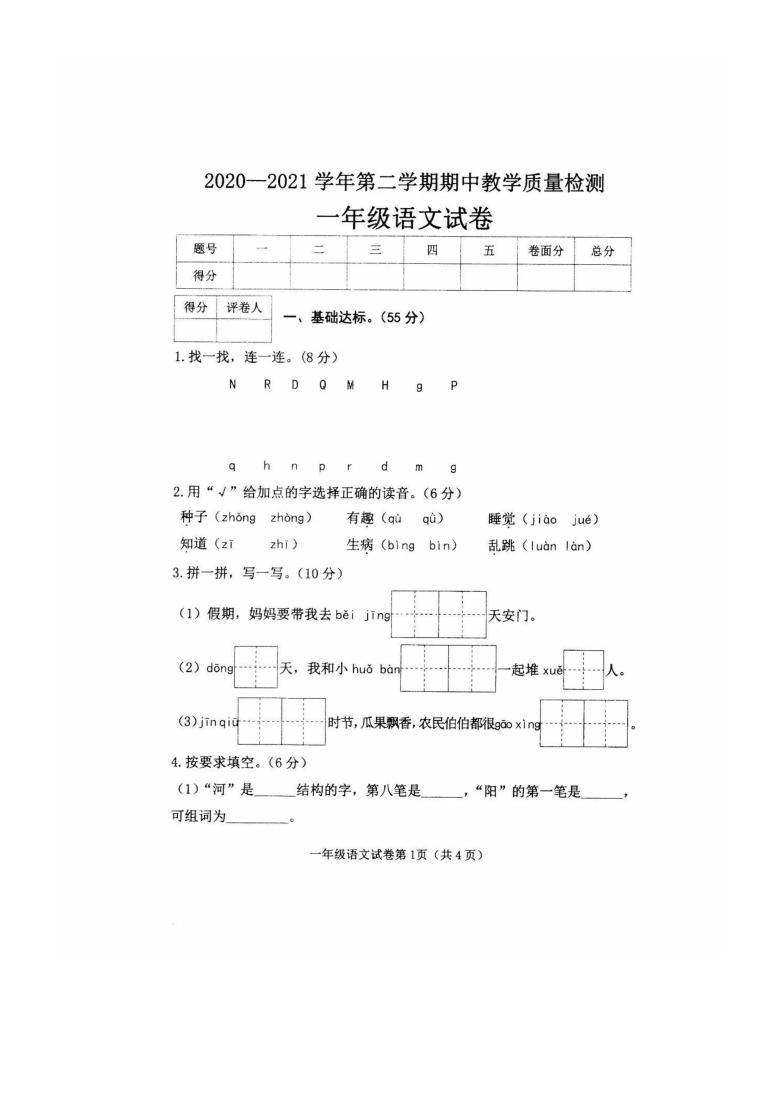 河北省邯郸市曲周县2020-2021学年第二学期一年级语文期中检测试题(扫描版,无答案)