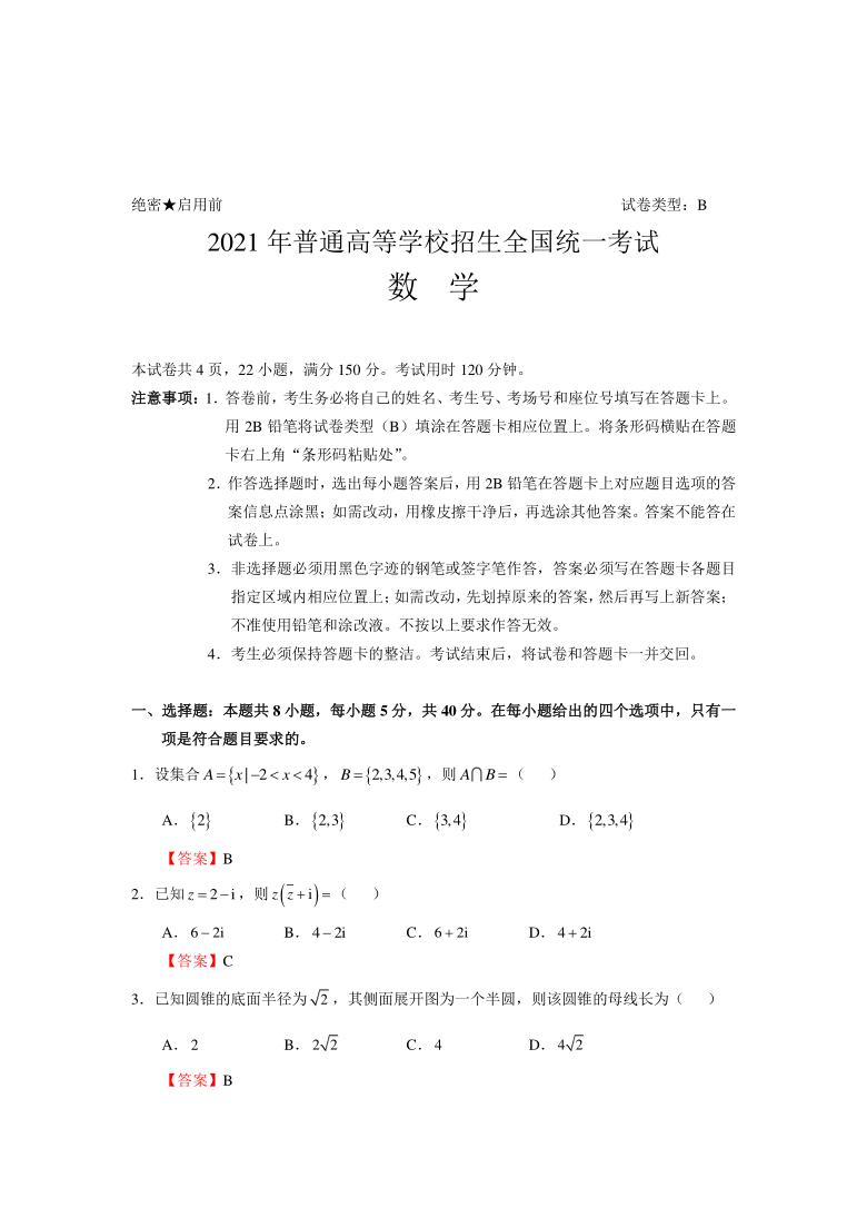 2021年新高考全国I卷数学真题试卷(Word版,含答案)