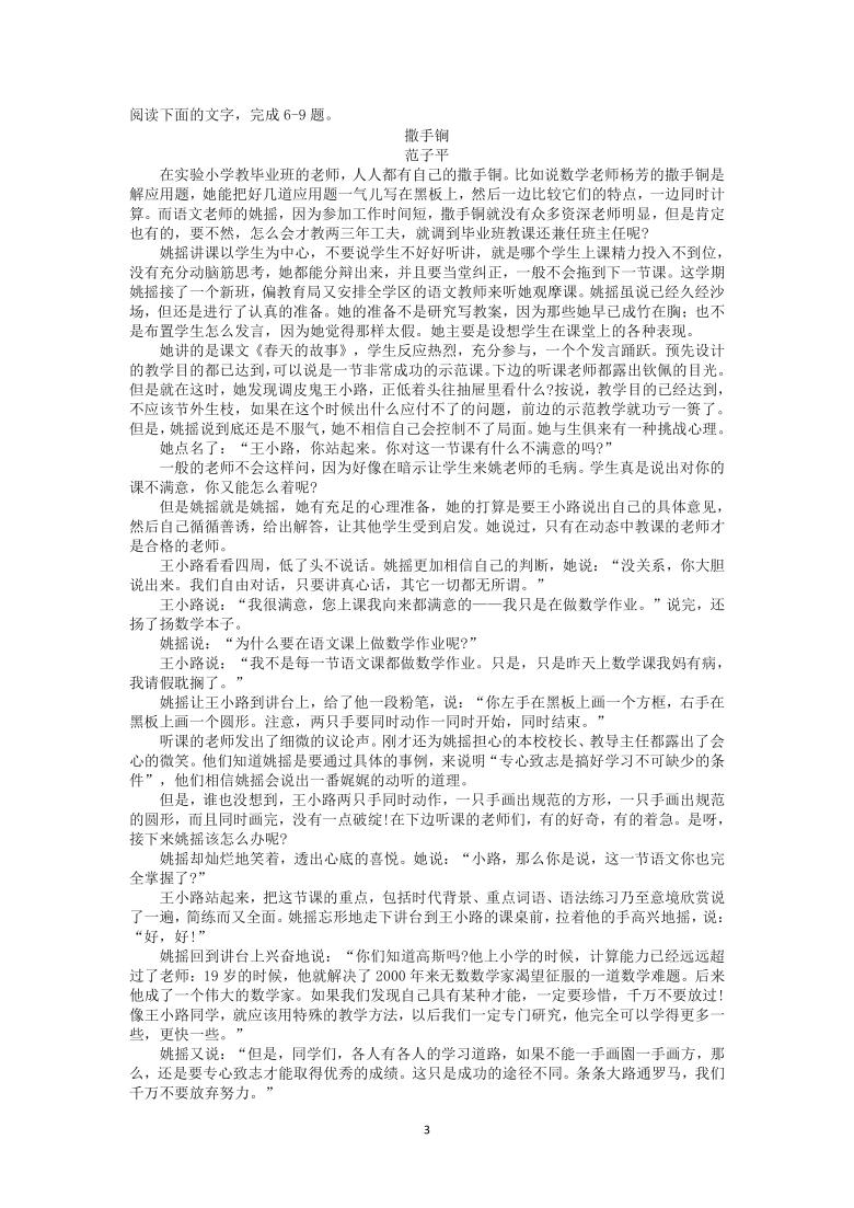 2022届高三语文现代文阅读提升专练(第142练)(含答案)