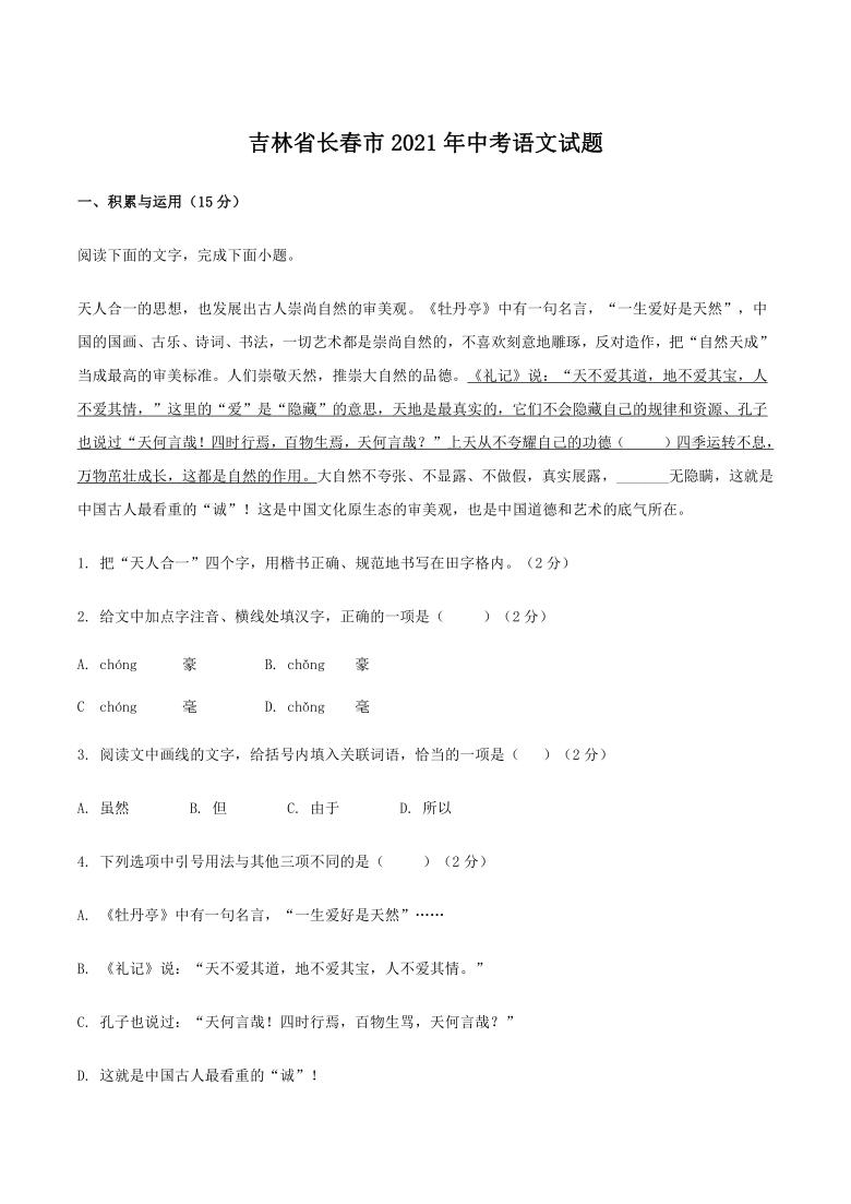 2021年吉林省长春市中考语文试题(word版,含答案)