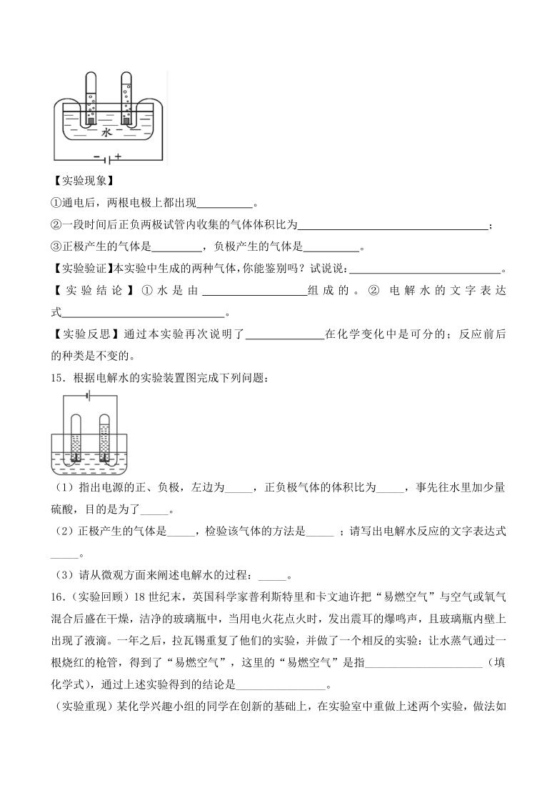 京改版化学九年级上册第4章最常见的液体--水检测题含答案