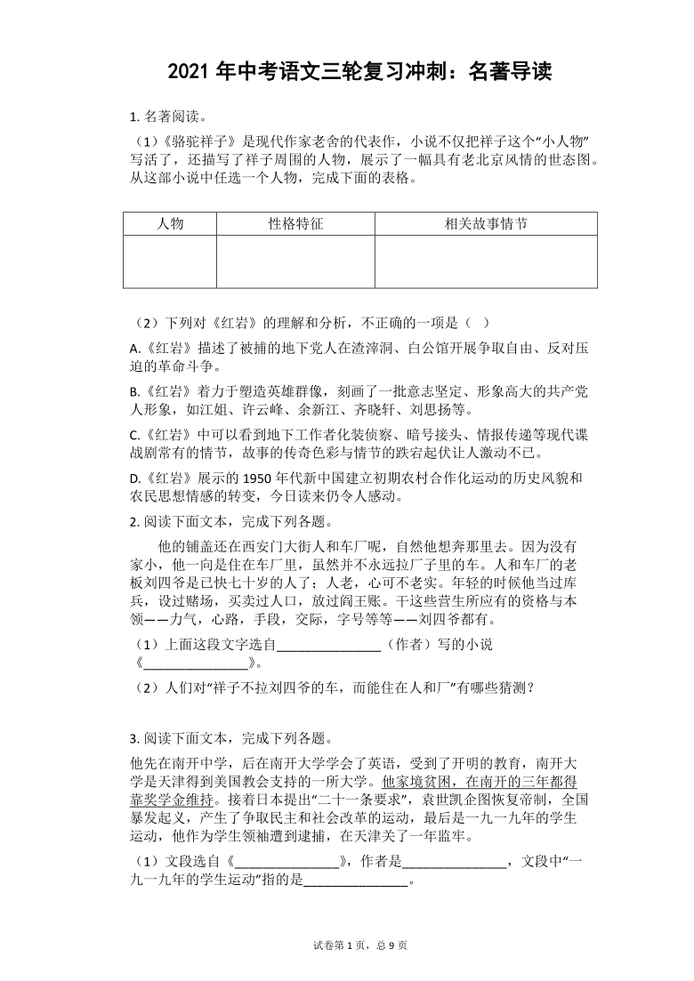 2021年中考语文三轮复习冲刺:名著导读(含答案)