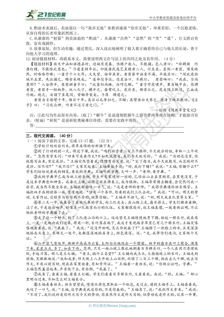 2020——2021学年七年级语文下册第三单元质量监测试题(含答案)
