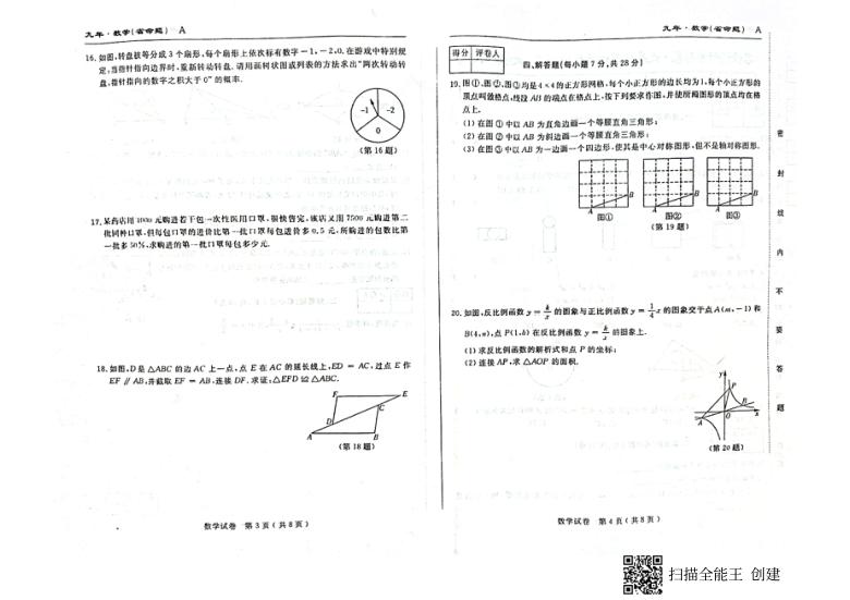 吉林省 名校调研系列卷 2021年九年级第四次模拟检测数学试题(扫描版,含答案)