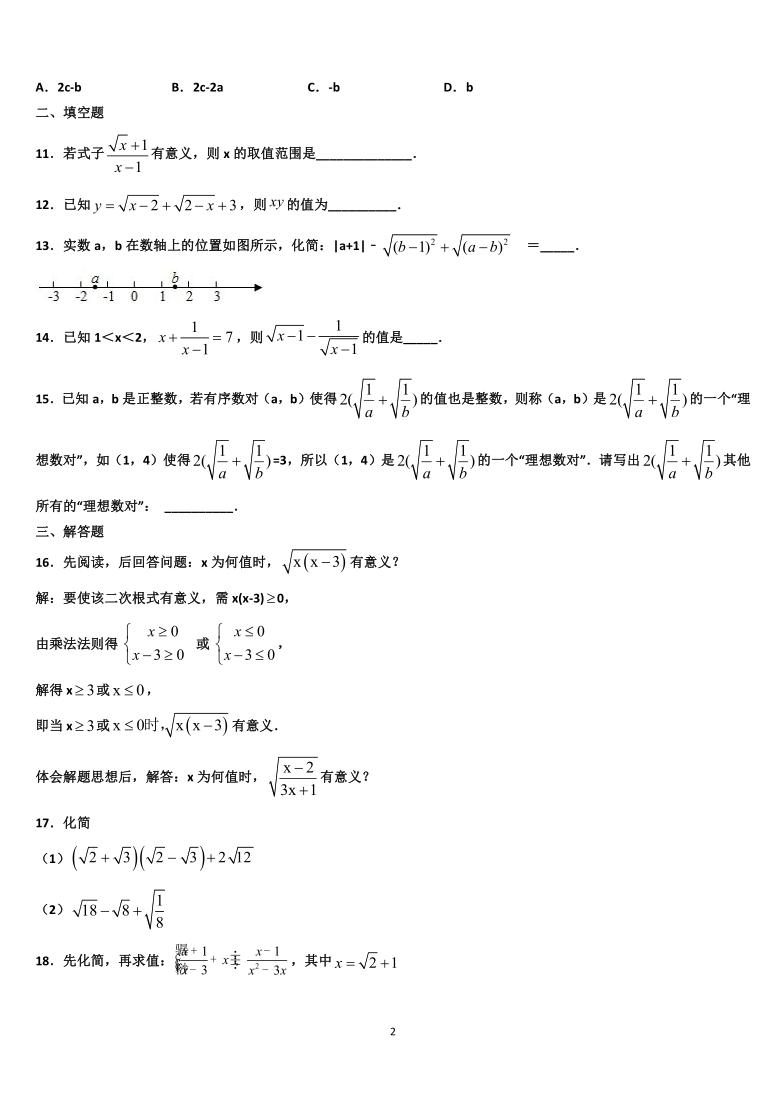 人教版八年级数学下册 第十六章 二次根式 综合训练题 (word版含答案)