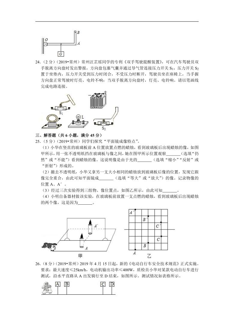 2019年江苏省常州市中考物理试题(解析版)