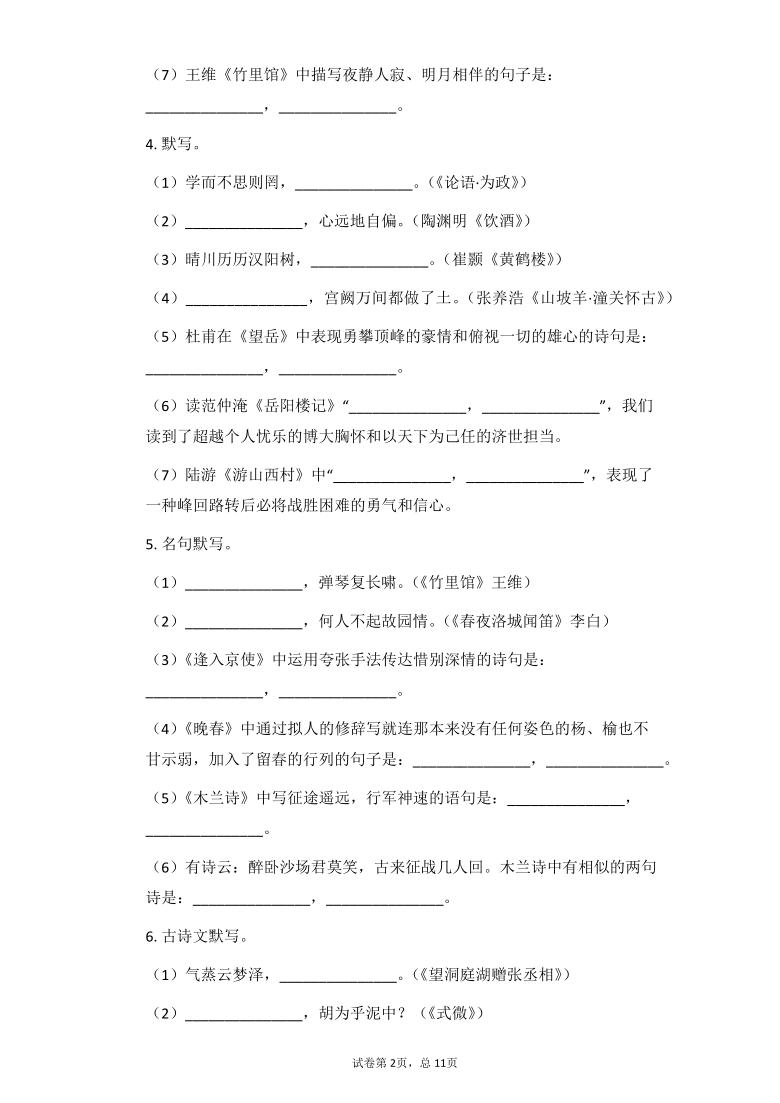 2021中考语文复习冲刺训练:古诗文默写(有答案)