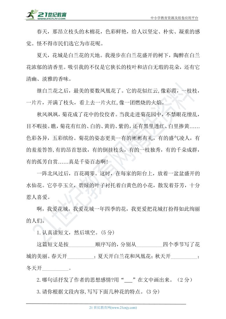 部编版小学语文三年级下册期末测试卷(七)(含答案)