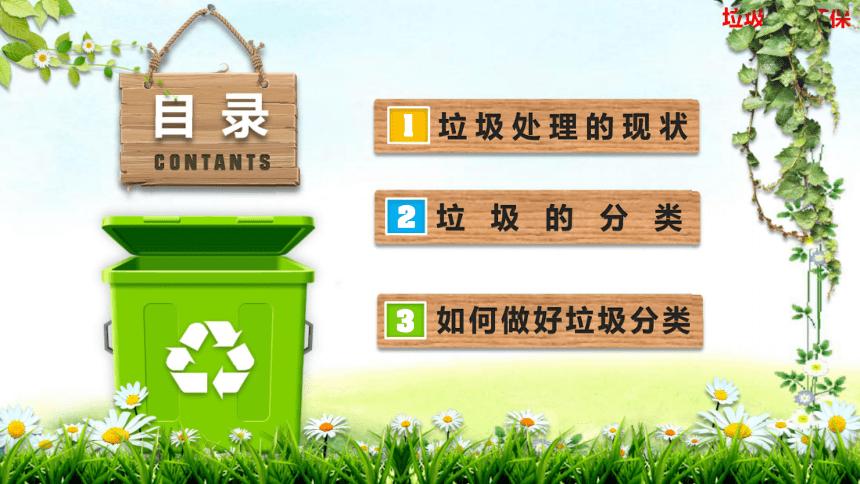 班会 垃圾分类宣传  课件(44张PPT)