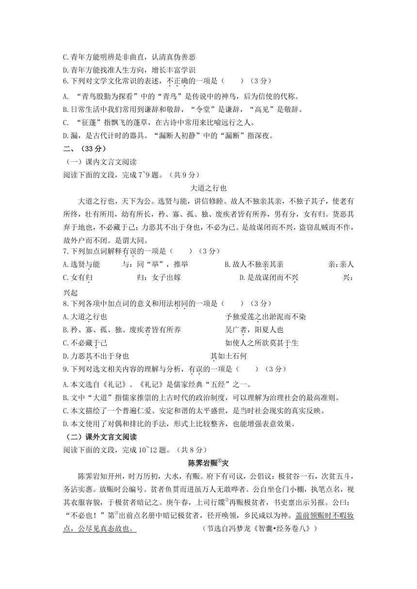2021年山东省济南市中考语文试题 (word解析版)