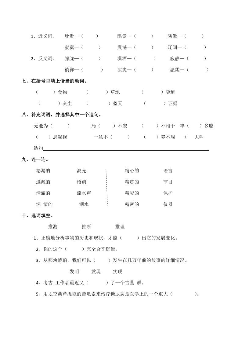 统编版四年级语文下册期中测试题(含答案)