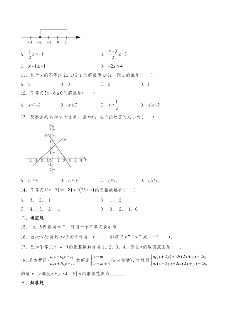 北师大版八年级数学下册试题 一课一练2.5《一元一次不等式与一次函数》(word版,含答案)