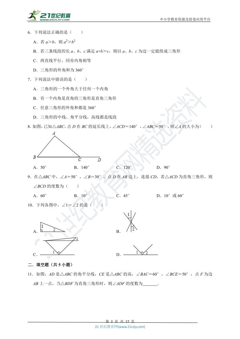 2020-2021学年人教新版八年级数学上册《11.2 与三角形有关的角》高频易错题汇编(附解析)