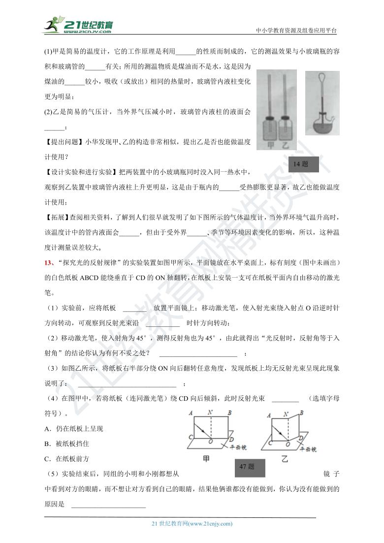 人教版 初中物理 中考模拟试卷(一)