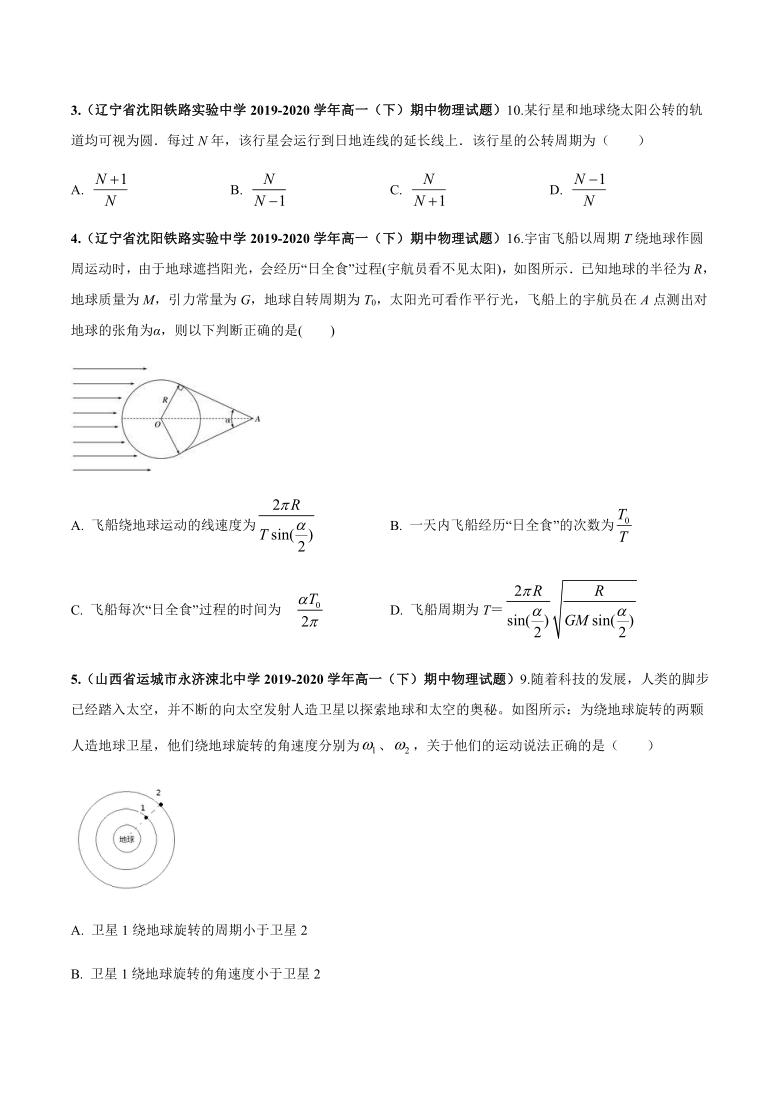 2020-2021学年人教版高一物理必修二期末复习:天体运动—天体的相遇和空壳问题(word含答案)