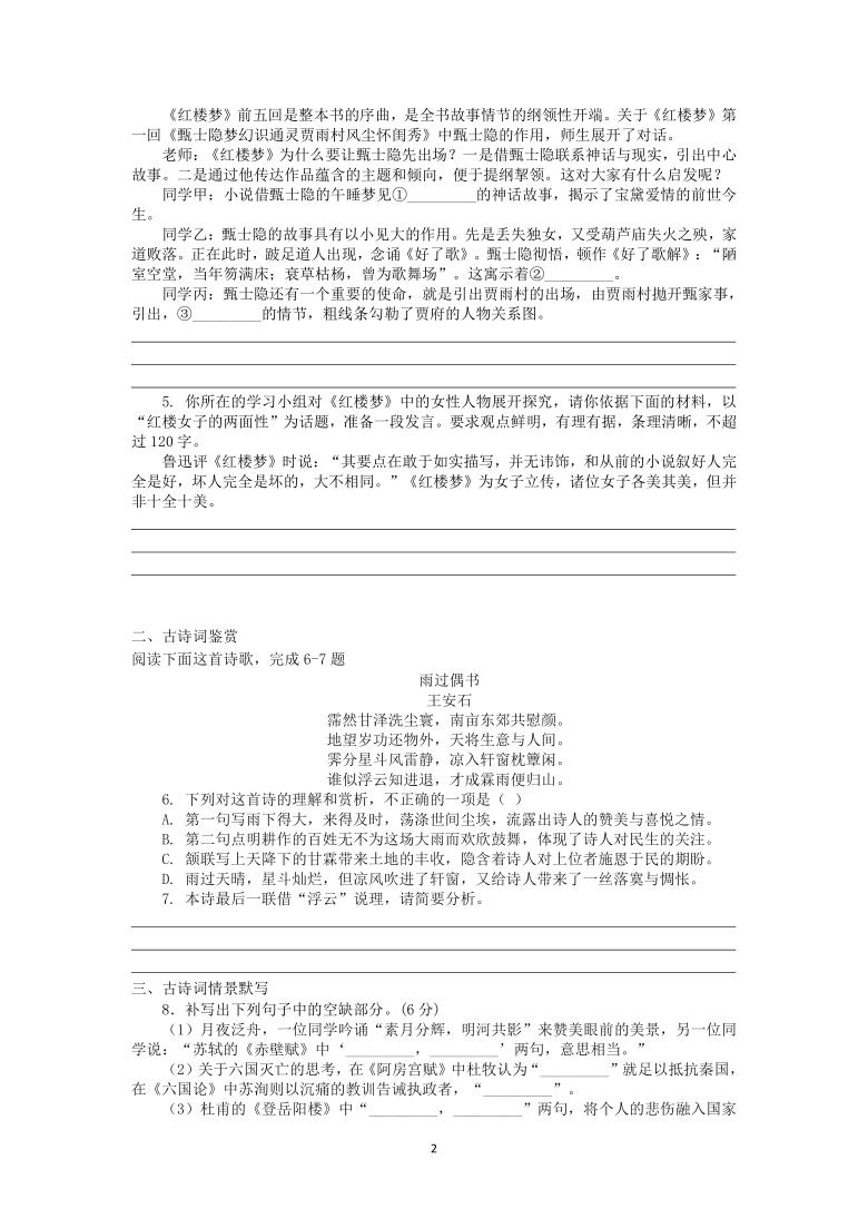 2022届高三语文课时作业本(第31练)含解析