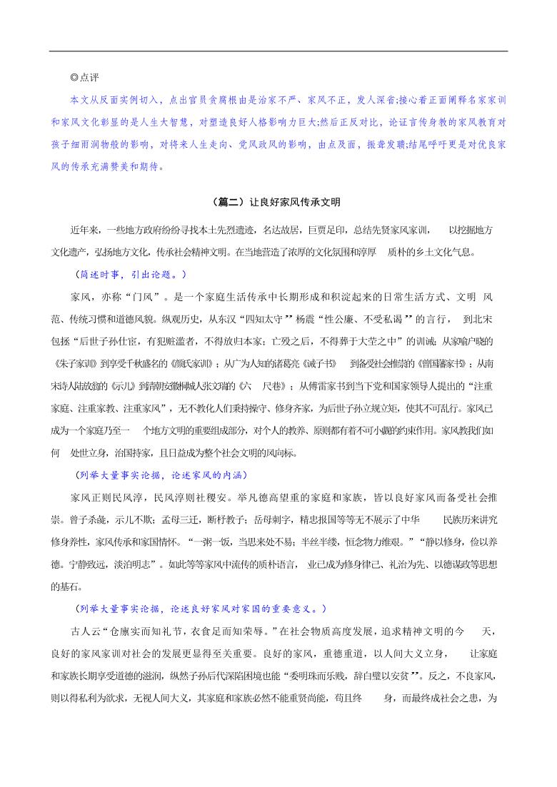 主题12:家风家训-2021年高考语文最新热点主题写作范文
