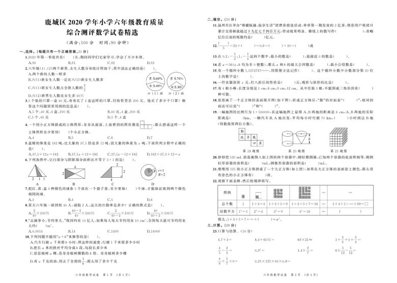 浙江省温州市鹿城区2020学年小学六年级学业质量测评数学试题卷精选(PDF版,含答案)