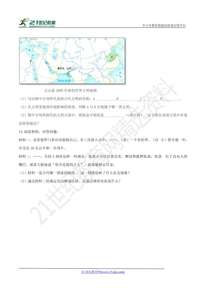 1.1  亚非大河文明 一课一练(含答案及解析)