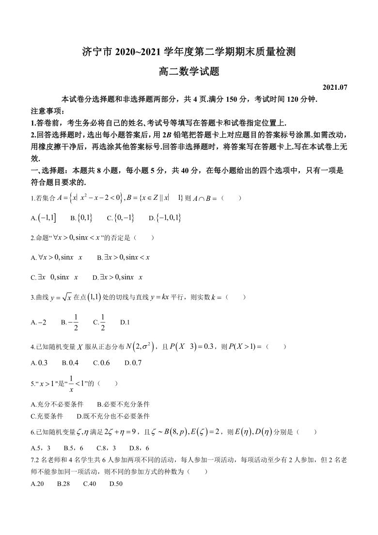 山東省濟寧市2020-2021學年高二下學期期末考試數學試題 Word版含答案