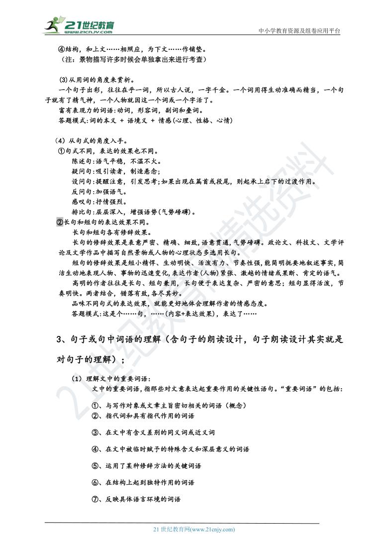 [备考2021]中考二轮复习之记叙文阅读之二  解题金钥匙(答题技巧+实证试题)试卷(含答案)