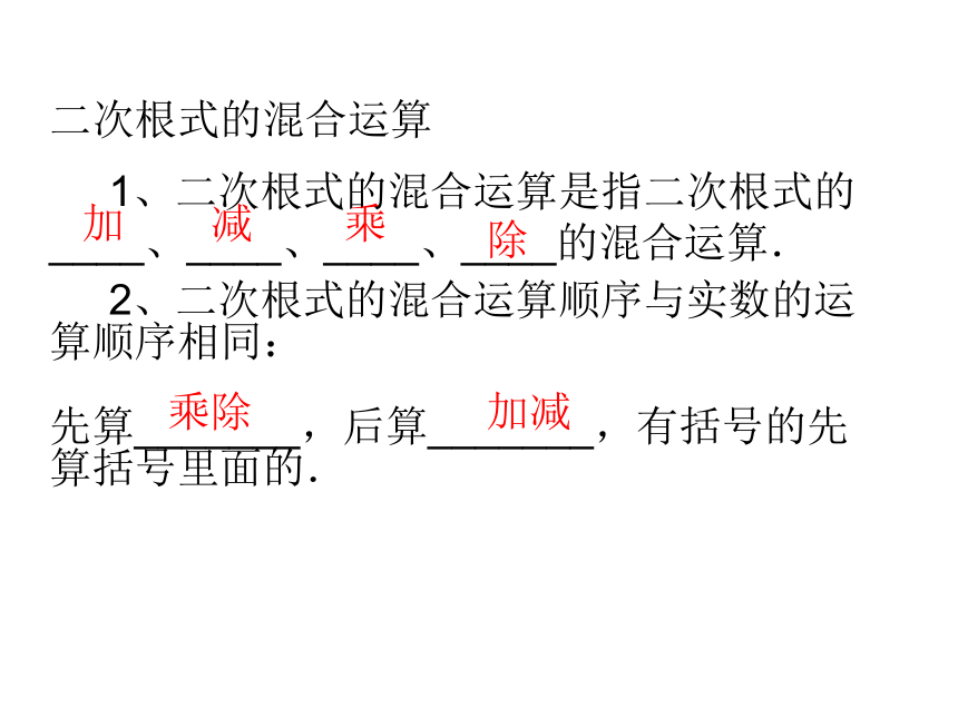 2020—2021学年八年级数学人教版下册16.3.2二次根式的混合运算课件(共39张ppt)