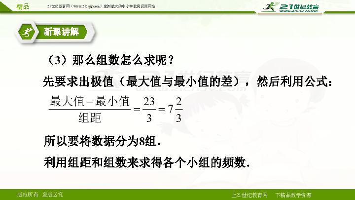 10.2 直方图 ( 课件)