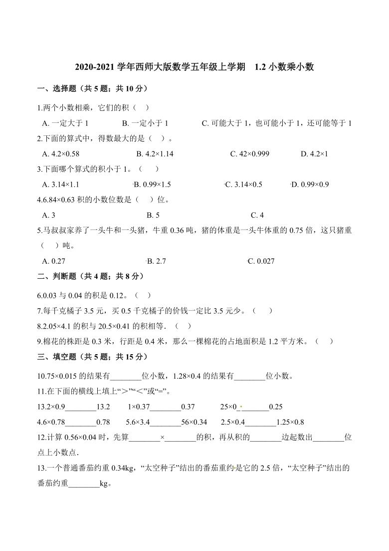 五年级上册数学一课一练-  1.2小数乘小数 西师大版(含解析)