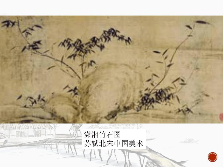 第二单元 主题二 抒情与写意——文人画 课件(共28张ppt)