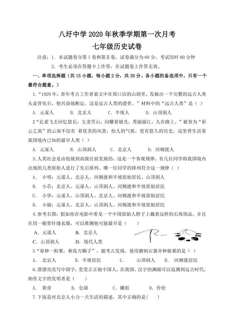 广西南丹县八圩瑶族乡初级中学2020-2021学年第一学期七年级历史第一次月考试题(word版,无答案)