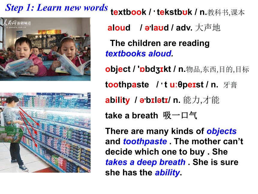 Unit3 Topic3 Could you give us some advice on how to learn English well.SectionB课件(17张,无素材)