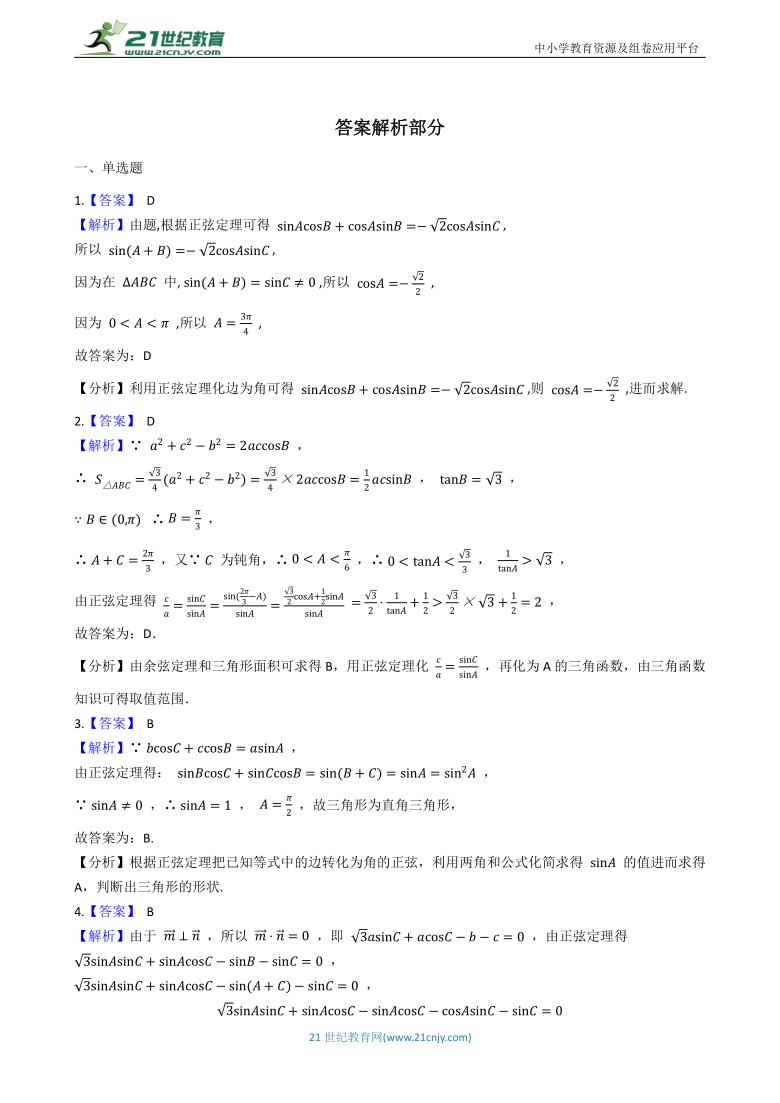 6.4 平面向量的应用    正弦定理    同步练习(含解析)