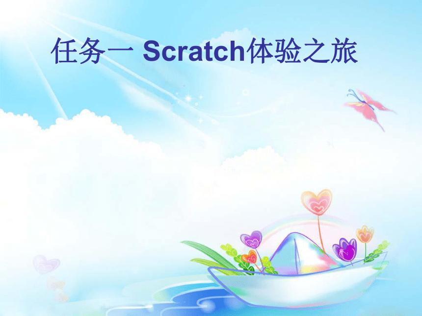 桂科版八年级下册信息技术 6.1Scratch体验之旅  课件(17张PPT)