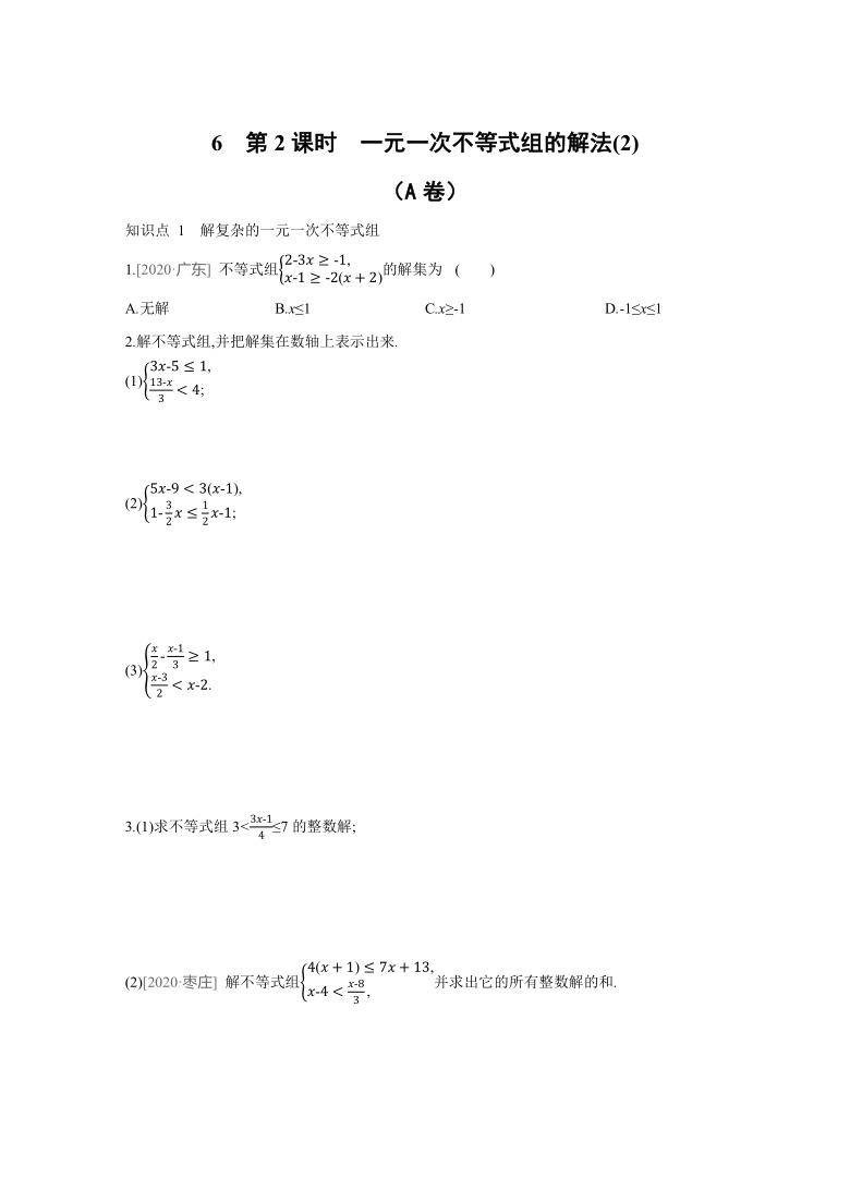 2020-2021学年八年级数学北师大版下册课课练2.6.2一元一次不等式组的解法(2)(Word版,附答案)