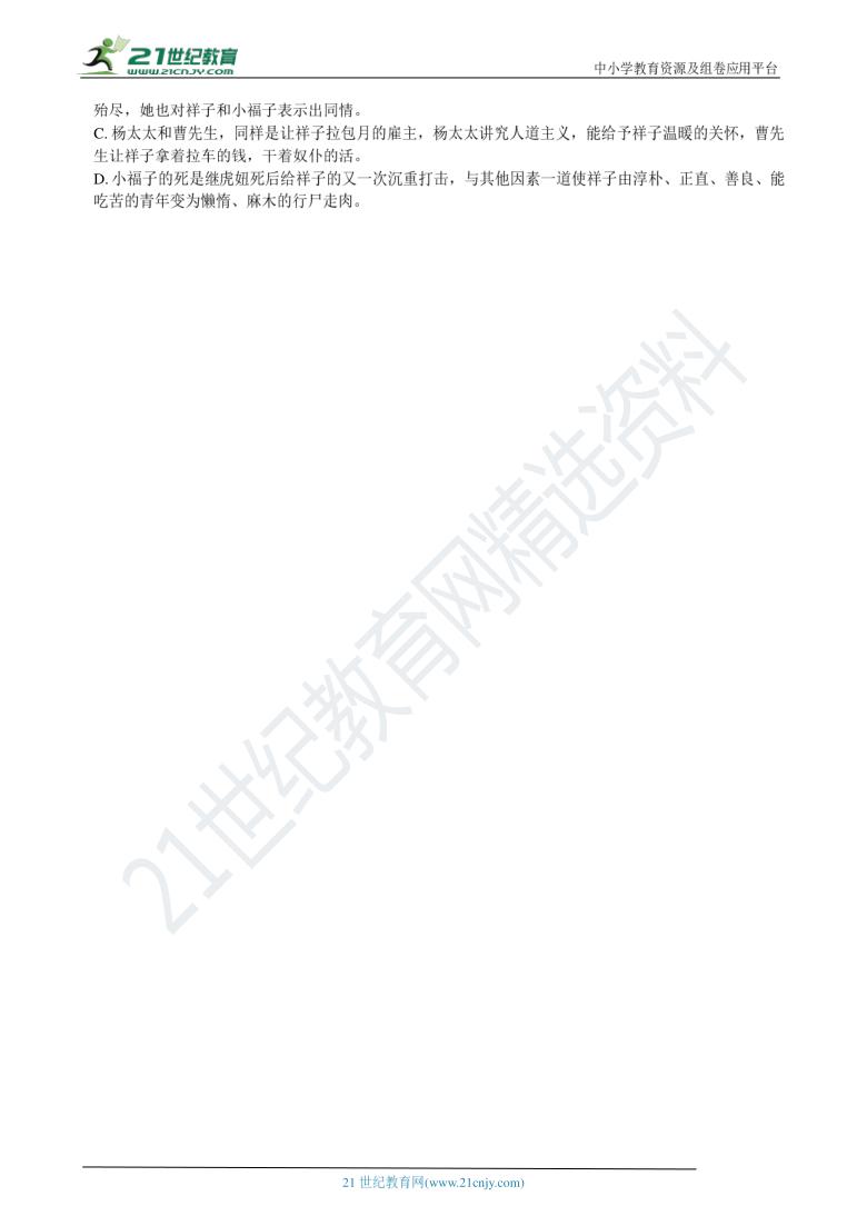 【浙江专版】七年级下学期语文期末专项复习练习三:文学、文化常识 试卷(含答案解析)