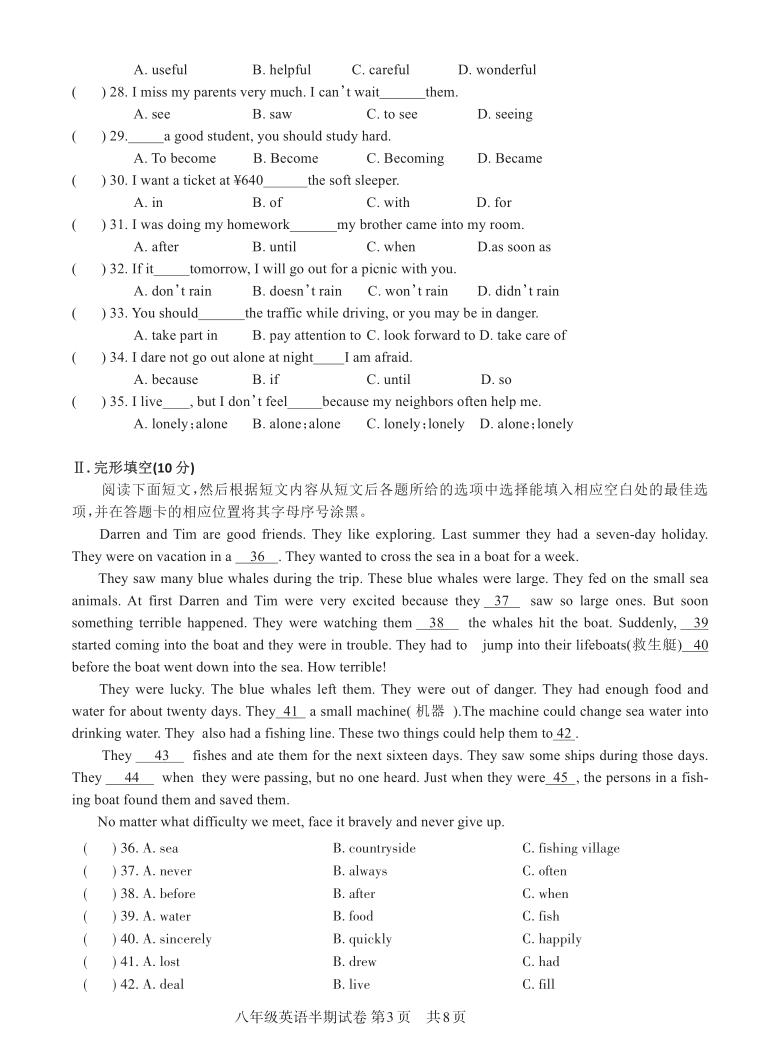贵州省铜仁市石阡县2020-2021学年八年级下学期期中考试英语试题(pdf版无答案,无听力音频和原文)