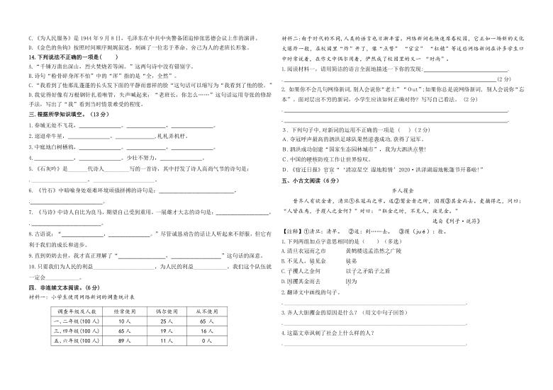 盐城市第一小学统编版六年级语文下册期中课堂目标检测(有答案)