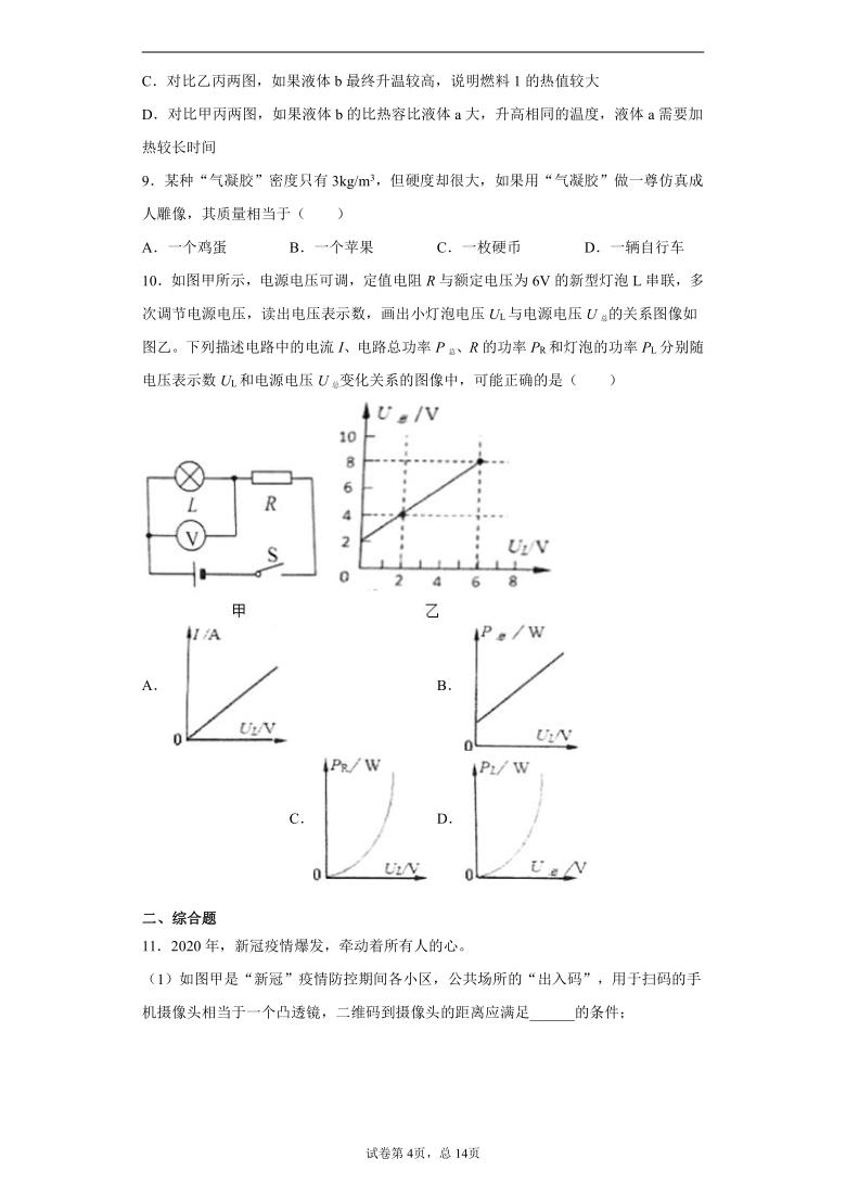 2021年江苏省南通市崇川区中考一模物理试题(word版含答案)
