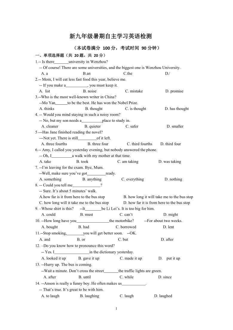 浙江省温州市瑞安集云实验学校2020-2021学年上学期暑期自主学习英语检测开学考(无答案无听力部分)