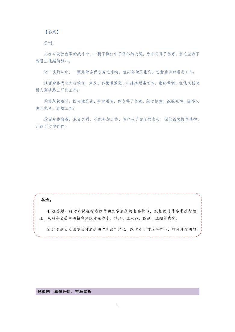 江苏省南京市2021年中考语文冲刺专题名著导读(题型分析+技巧归纳+练习)
